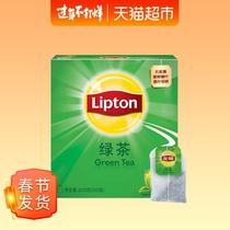 立顿Lipton绿茶清新袋泡茶叶茶包200G盒新老包装随机