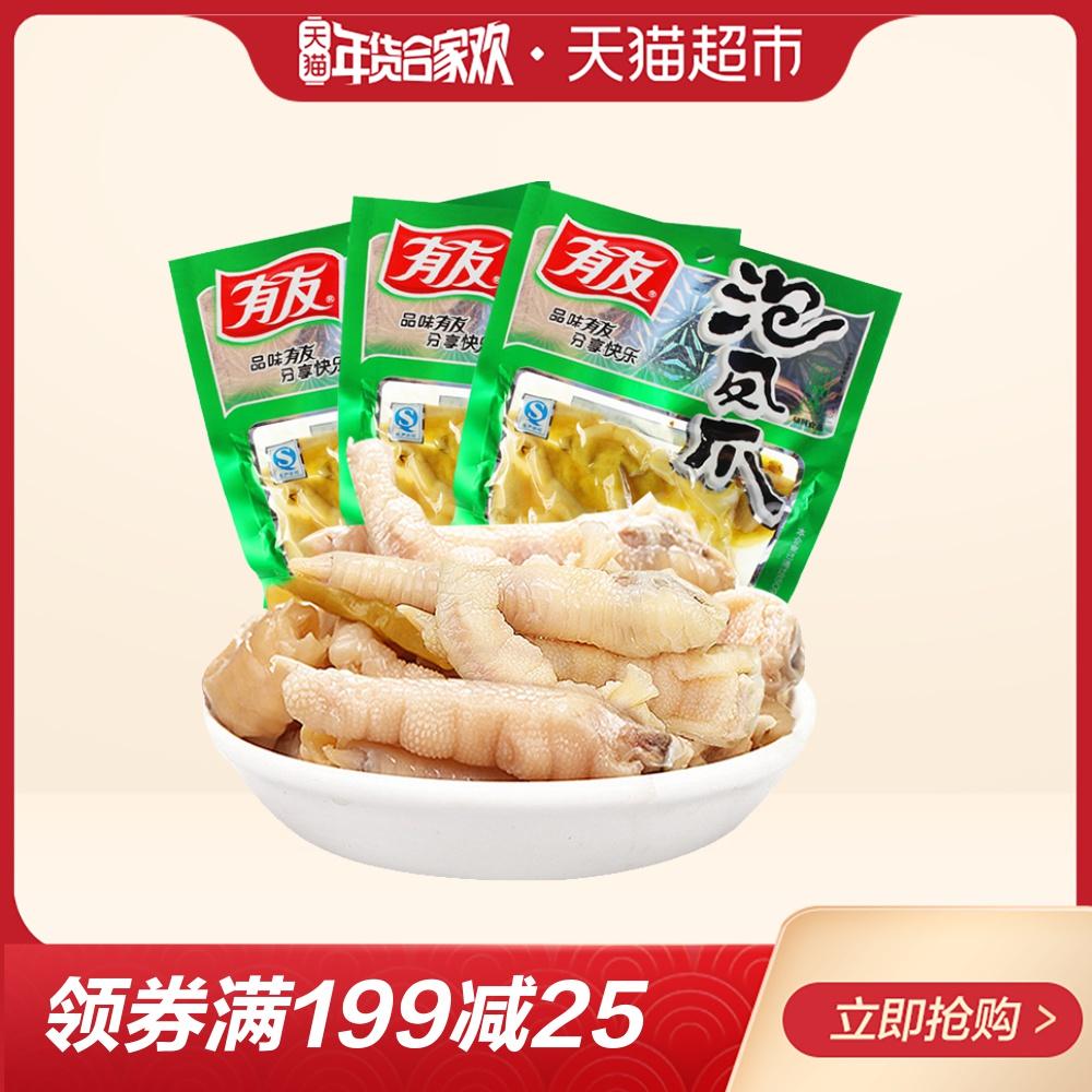 有友泡椒凤爪山椒味480g袋重庆特产零食辣味鸡爪小吃麻辣休闲零食