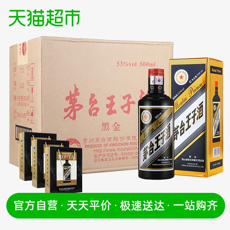 茅台王子酒黑金 酱香型高度白酒酒水酒类 53度 500ml*6瓶 整箱装