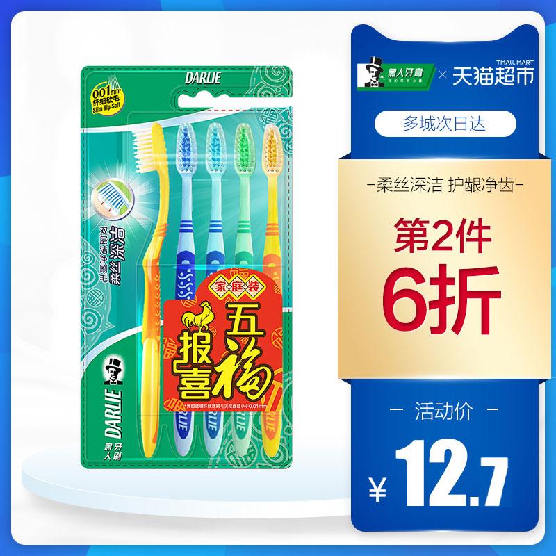 券后12.70元黑人牙刷柔丝深洁5支大包装软毛批发防龈出血护龈清洁去牙菌斑