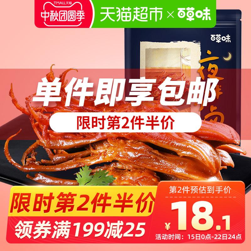包邮百草味五香鸭舌100g 温州特产食品 鸭肉小吃卤味酱香鸭舌特产