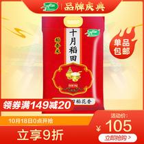 东北大米5kg柴火大院五常稻花香米财火大院系列吉凤新品上市