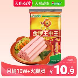 金锣王中王火腿肠28g*8支方便速食配方便面手抓饼炒饭烧烤早餐肠图片