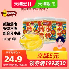 林家铺子国货黄桃312g*3罐罐头