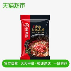 【海底捞】清油麻辣火锅底料调味料调料佐料龙虾调料调味品150g