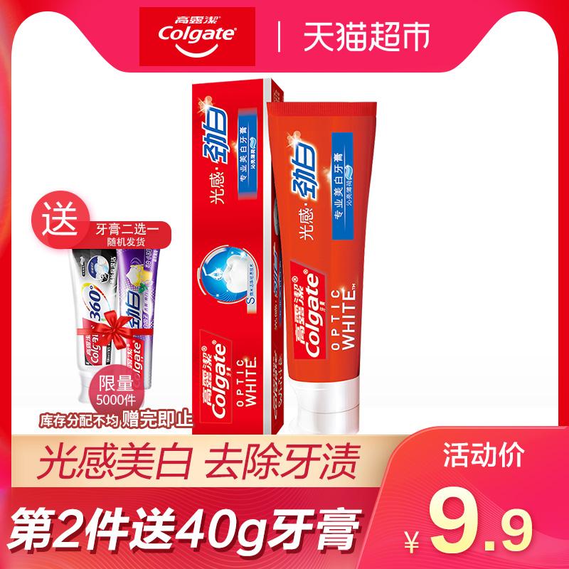 高露洁光感劲白牙膏口腔清洁120g 专业美白 去除牙渍清新口气