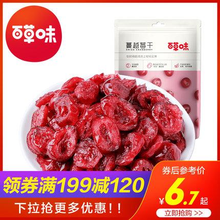 百草味蔓越莓干100g 水果干蜜饯烘焙原料用曼越梅干零食小吃新鲜