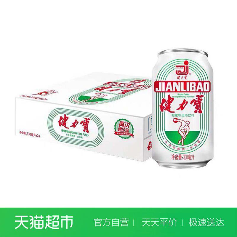 健力宝 橙蜜味运动饮料 330ml*24罐/箱 经典白罐橙味碳酸汽水