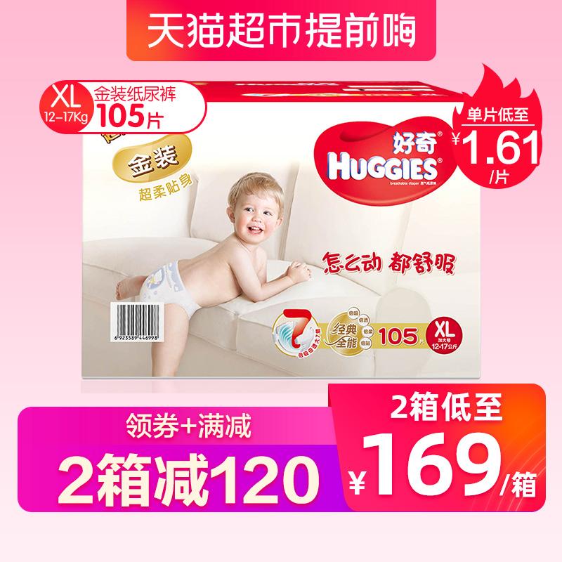 官方好奇金装超薄透气干爽纸尿裤XL105片男女通用婴儿尿不湿 尿片