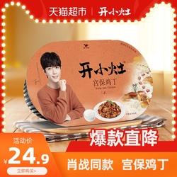 统一开小灶宫保鸡丁251g/盒 自热米饭便当户外速食盒饭套餐方便