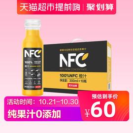 农夫山泉100%NFC橙汁300ml*10瓶/箱非浓缩还原果汁图片
