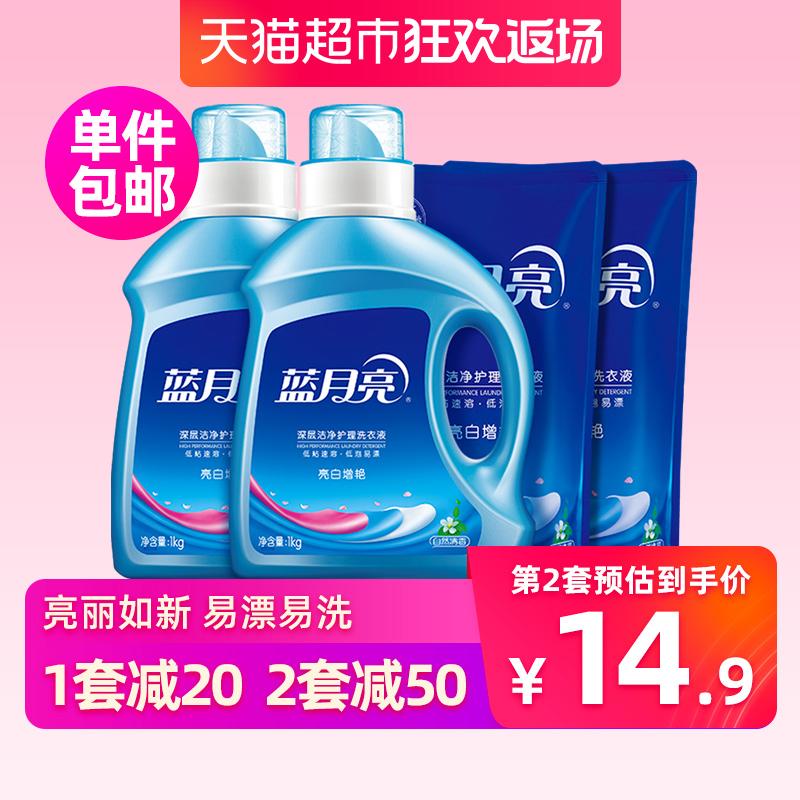 蓝月亮洗衣液 自然清香 亮白增艳衣物护理大包装2瓶2袋