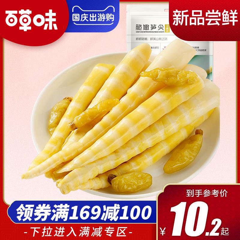 券后24.90元【百草味-脆嫩笋尖190g】泡椒竹笋干
