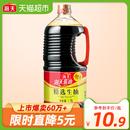【限时直降5元】海天精选生抽1.75L酿造酱油凉拌炒菜火锅调料调味