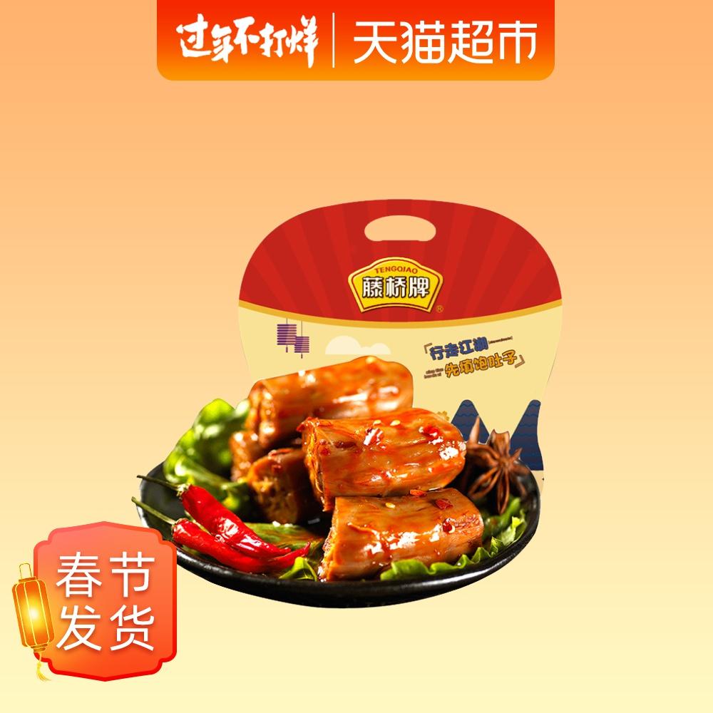 藤桥牌鸭脖香辣味200g/袋温州特产鸭肉卤味小吃休闲零食
