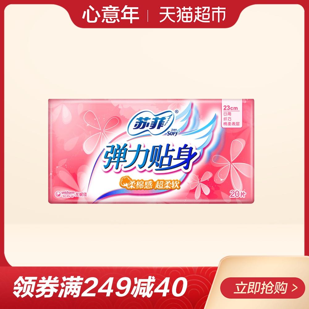 苏菲卫生巾弹力贴身棉柔洁翼型日用姨妈巾230mm20片