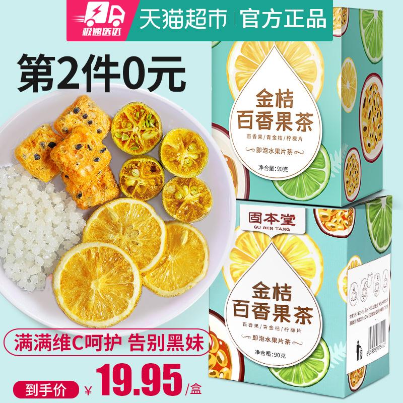 网红纯水果茶果干泡水金桔柠檬片茶蜂蜜百香果茶组合养生茶花果茶