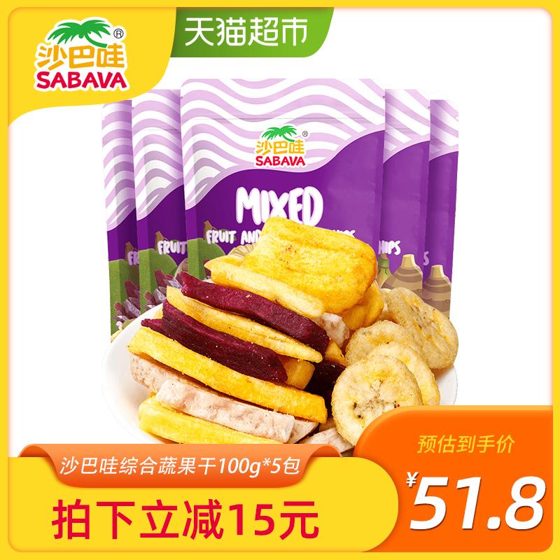 【进口】越南沙巴哇混合综合*蔬果干
