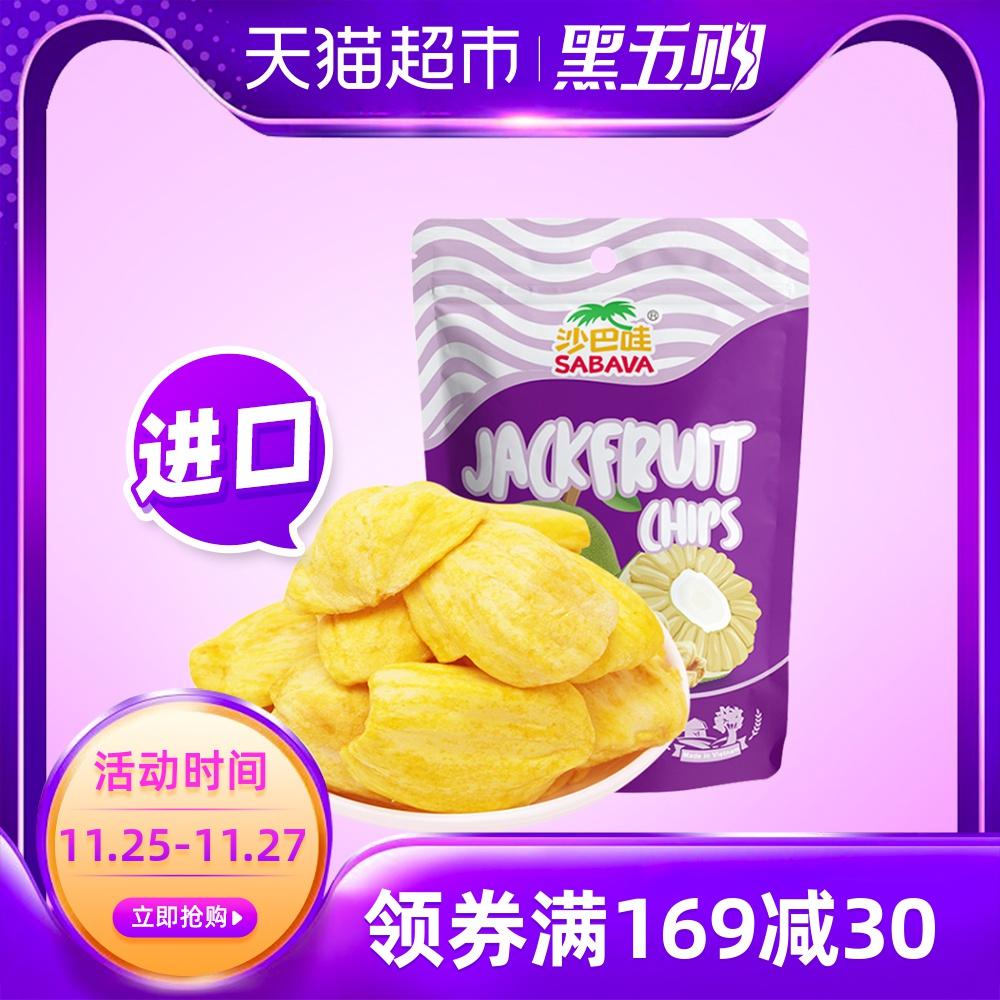 【进口】越南沙巴哇100g品菠萝蜜果干
