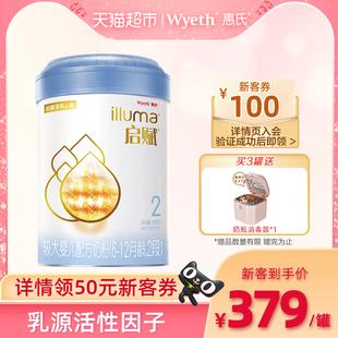 惠氏官方正品启赋蓝钻亲和人体2段较大婴儿宝宝配方奶粉900g品牌