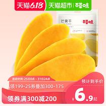 芒果片蜜饯果脯果干类混合装零食华味亨芒果干袋装18.9三袋