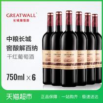 中糧長城紅酒干紅葡萄酒窖釀解百納750ml6瓶整箱婚宴送禮