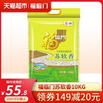 2.5kg黑龙江现磨粳米°珍珠香米10万亩稻五常大米稻花米白米东北