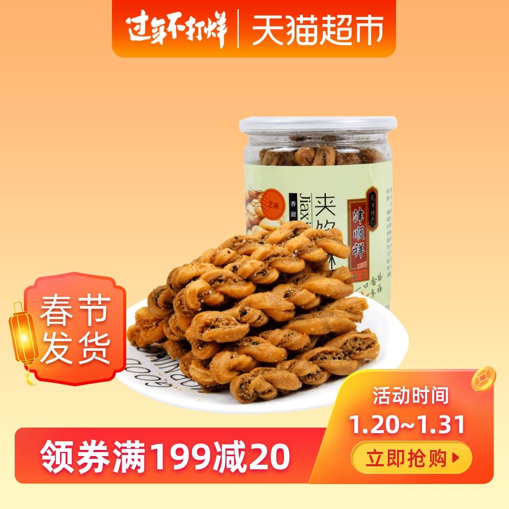 津顺祥芝麻味150g罐装手工麻花天津特产麻花点心办公室零食年货