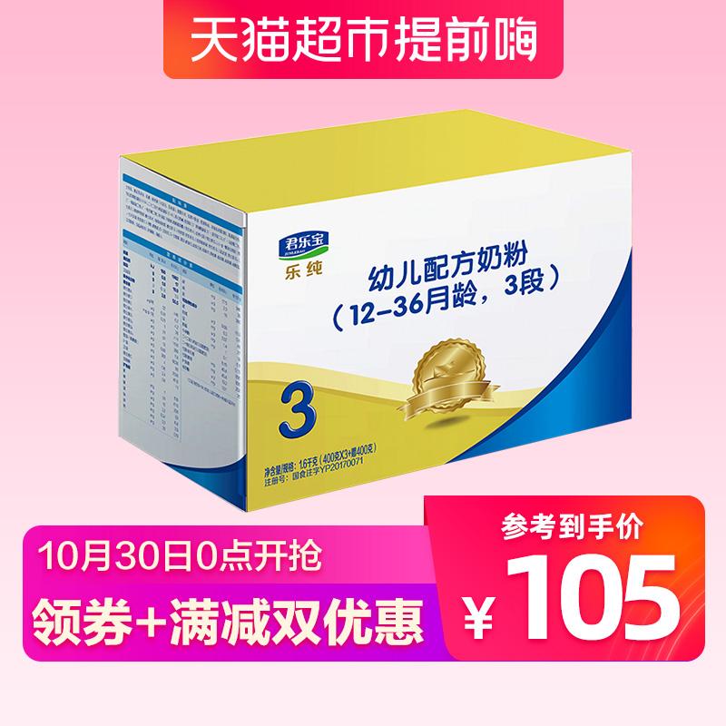 官方君乐宝奶粉婴儿乐纯3段婴幼儿奶粉四连包盒装12-36个月1600g