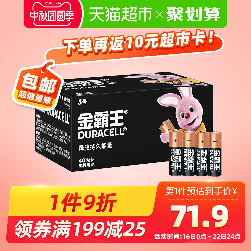 金霸王 AA 5号电池碱性五号电池 40粒装适用鼠标玩具遥控器血压计