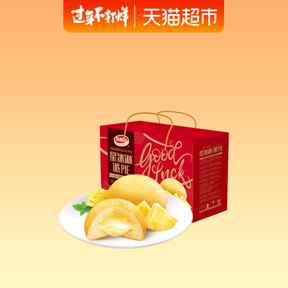 达利园糕点星冰淋派菠萝味1250g/箱年货零食大礼包小蛋糕吐司面包