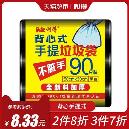 利得加厚手提式背心垃圾袋家用干湿垃圾分类干湿50*60*90只大号