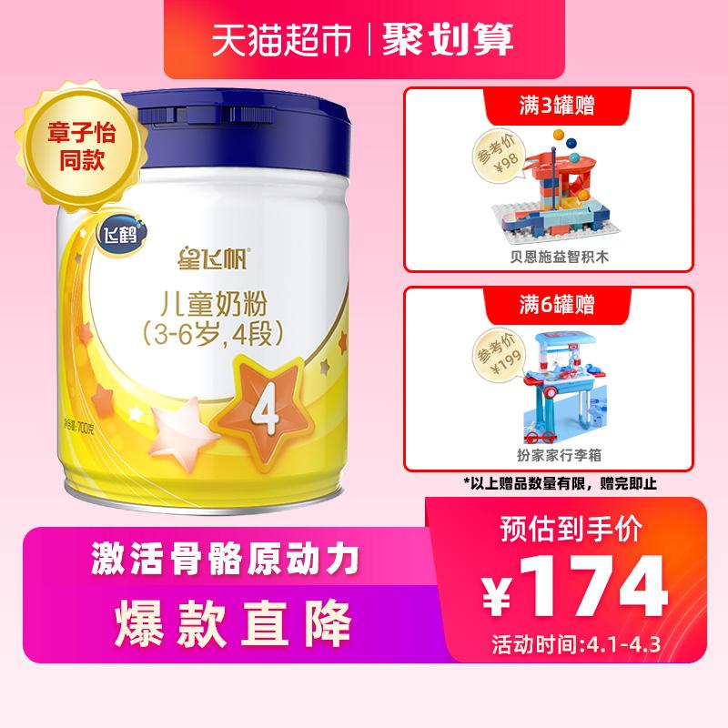 官方飞鹤星飞帆4段儿童配方奶粉700g适用于3-6岁成长国产蛋白罐装