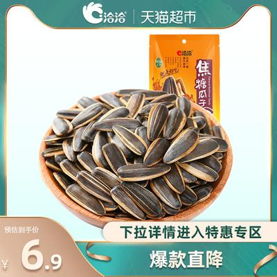 洽洽瓜子焦糖味葵花籽坚果炒货干货零食特产袋装小包装108g凑单