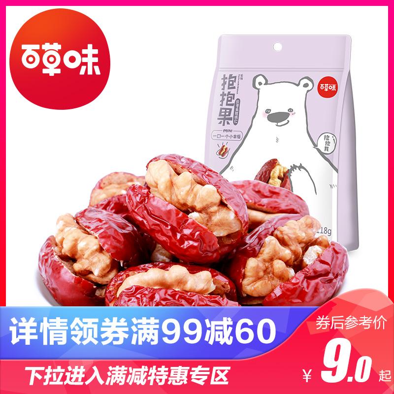 百草味红枣夹核桃118g/袋新疆灰枣和田大枣特产坚果零食抱抱果