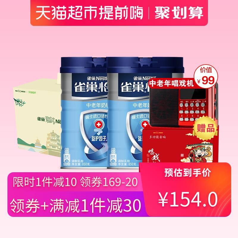 雀巢怡养益护因子高钙配方中老年奶粉850g*2罐装礼盒 送礼必备