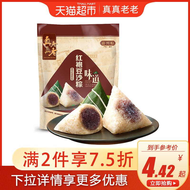 真真老老真空豆沙粽子嘉兴粽子130g*1早餐点心