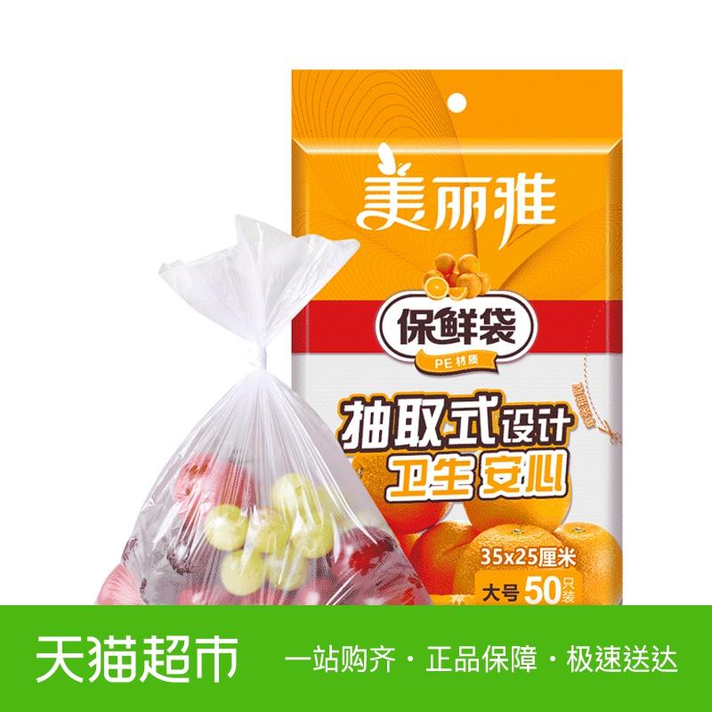 美丽雅 抽取式保鲜袋袋子大号35*25cm*50只 一次性PE食品袋