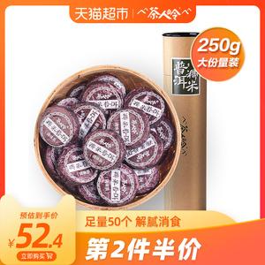 茶人岭云南糯米香普洱茶熟茶迷你小沱茶伴手礼茶叶筒装250G