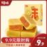 百草味凤梨酥300g 糕点特产 办公室美食点心小吃休闲零食盒装