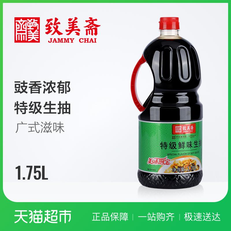 致美斋特级鲜味生抽黄豆酿造1.75L酿造酱油广东特产 中华老字号