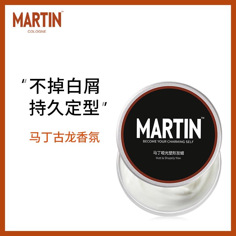 马丁男士古龙发蜡定型无味自然蓬松持久造型清香不伤头发80g宽口(非品牌)