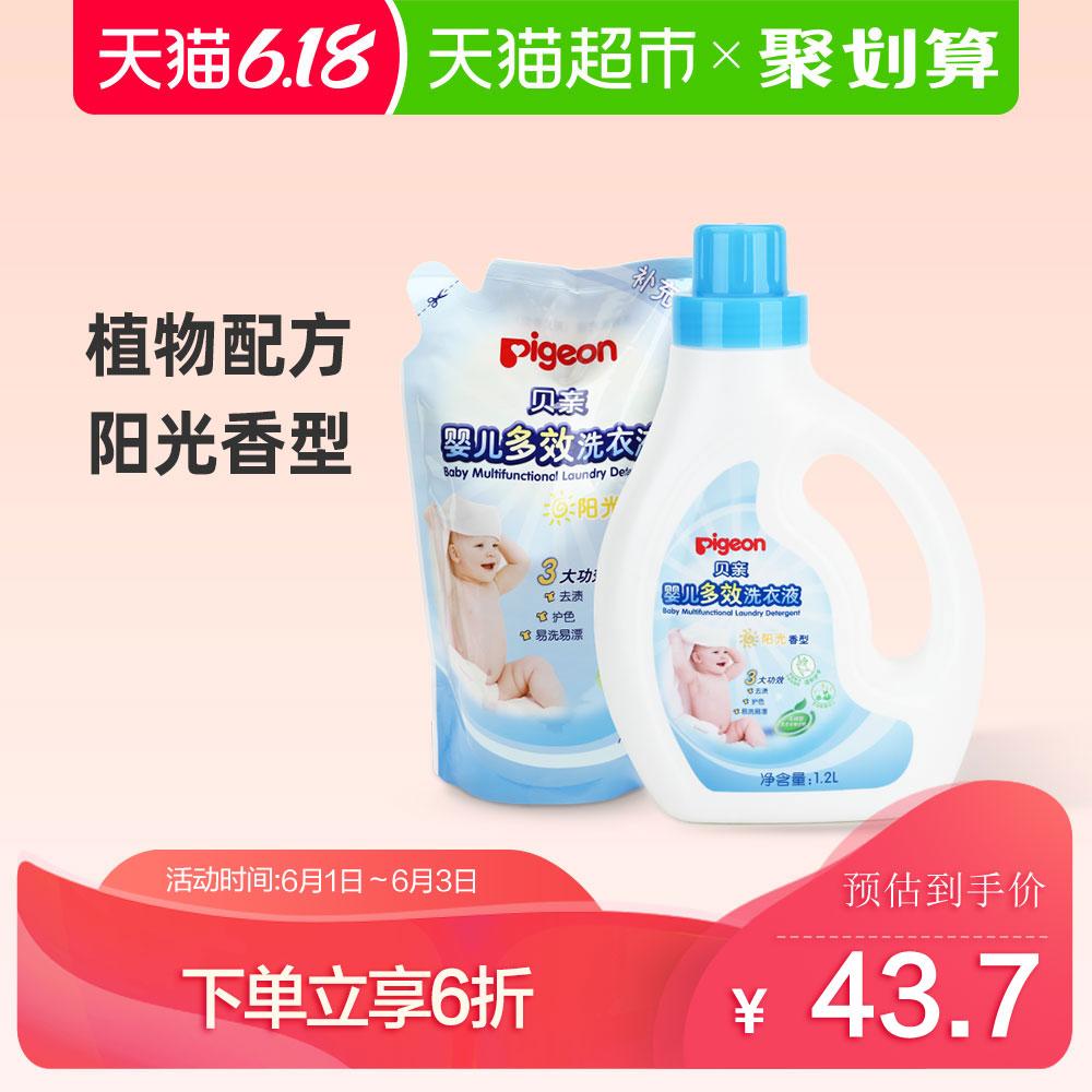 Pigeon贝亲 婴幼儿童多效洗衣液1.2L+1L阳光香型组合装 温和护手
