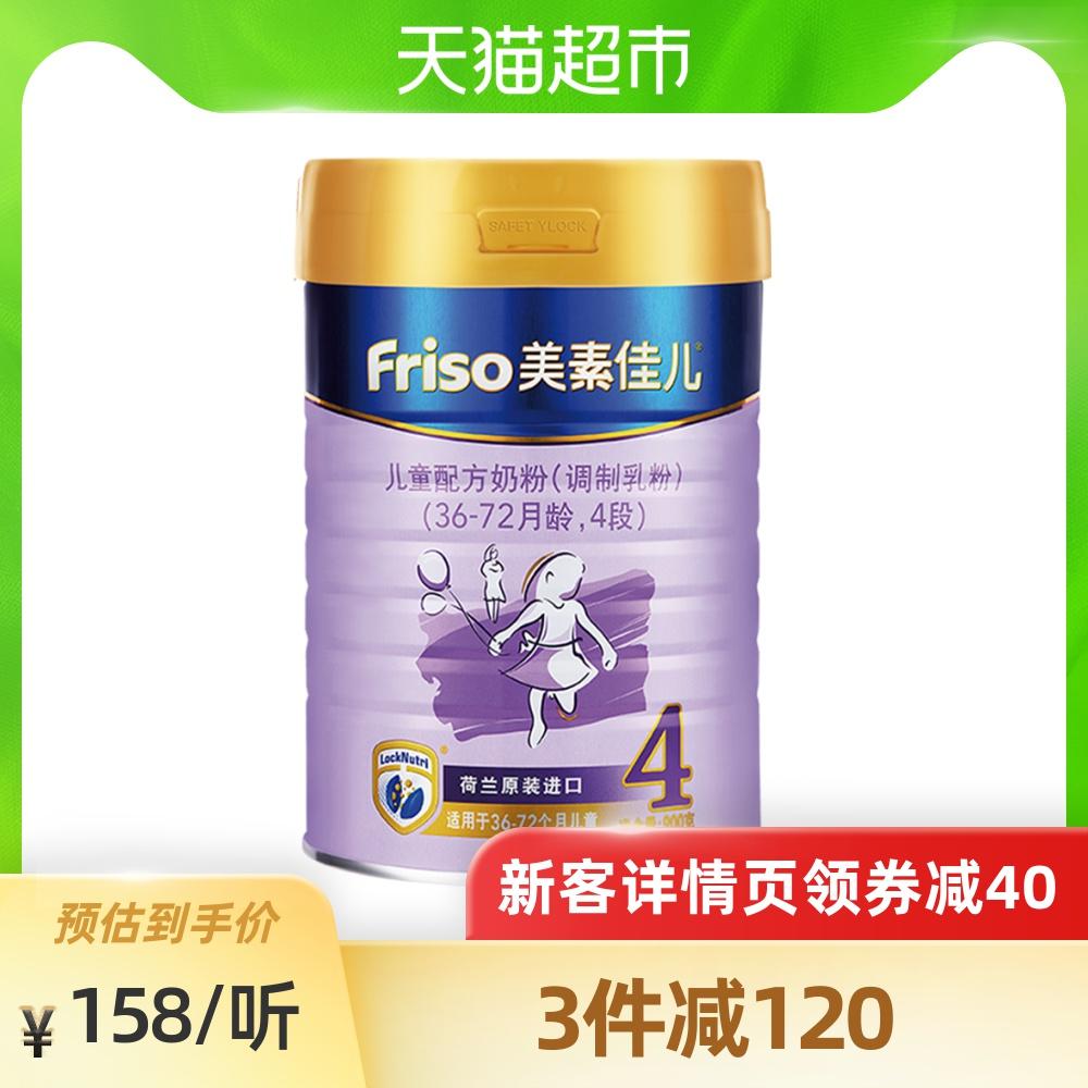 官方Friso/美素佳儿荷兰进口儿童配方奶粉4段罐装900g(36-72月)