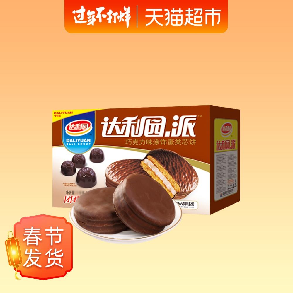 达利园糕点巧克力派2500g/箱休闲零食大礼包早餐手撕面包蛋糕吐司
