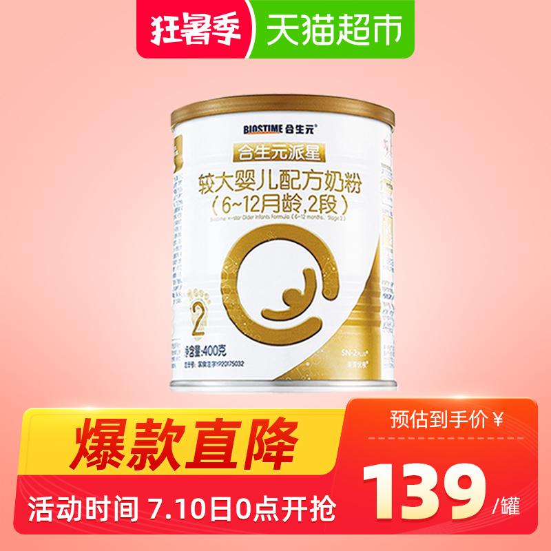 【新客专享】合生元派星2段400g奶粉