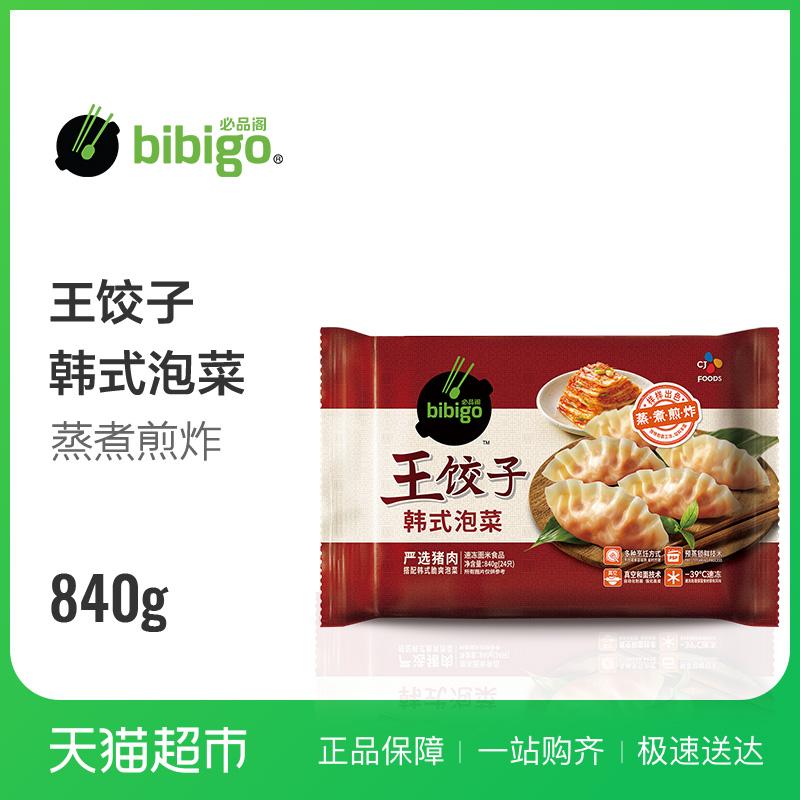 必品阁 韩式泡菜 王饺子