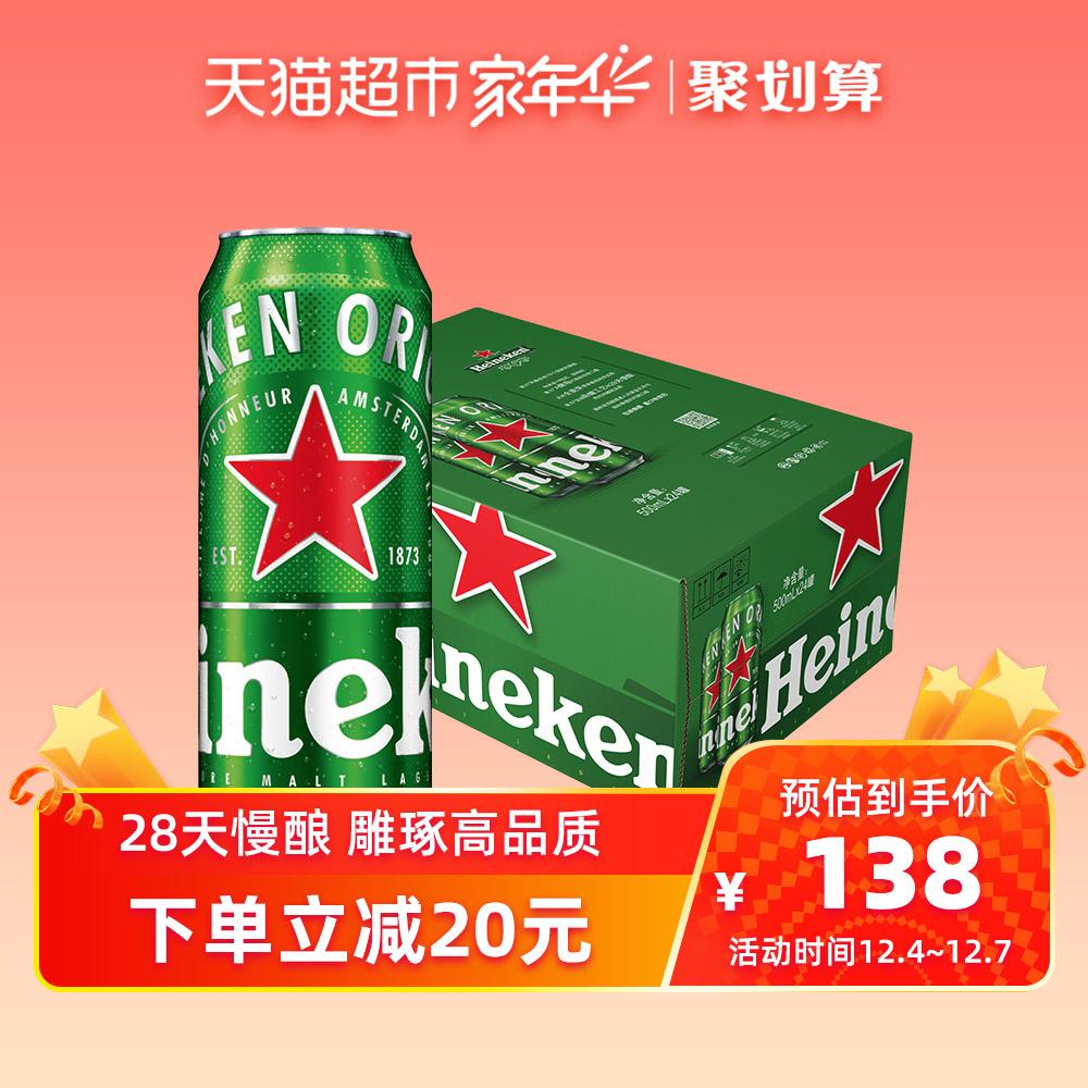 喜力Heineken拉罐啤酒500ml*24罐/箱 整箱装新老包装随机发货