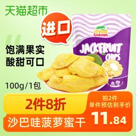 越南进口沙巴哇菠萝蜜果干100g蔬菜干果干脆片网红零食品蔬果干图片