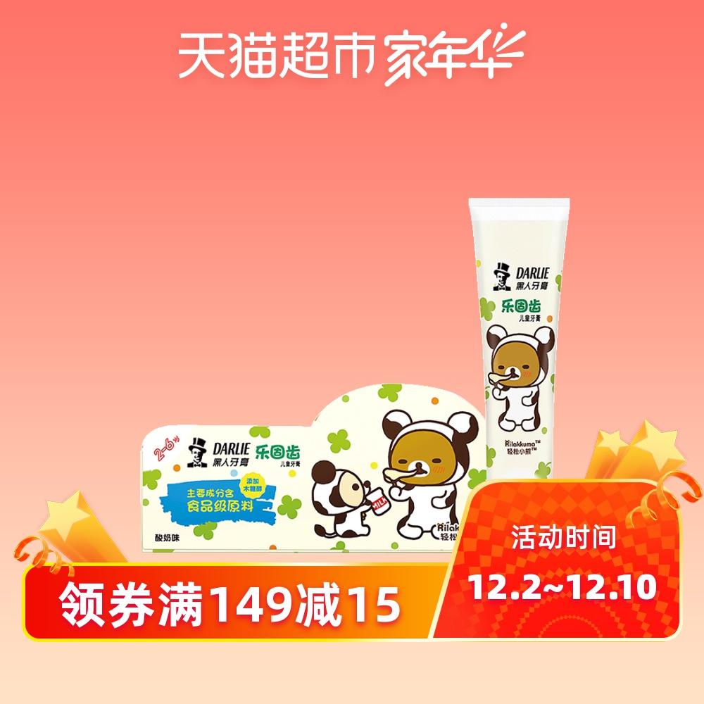 防蛀牙牙膏官方网店